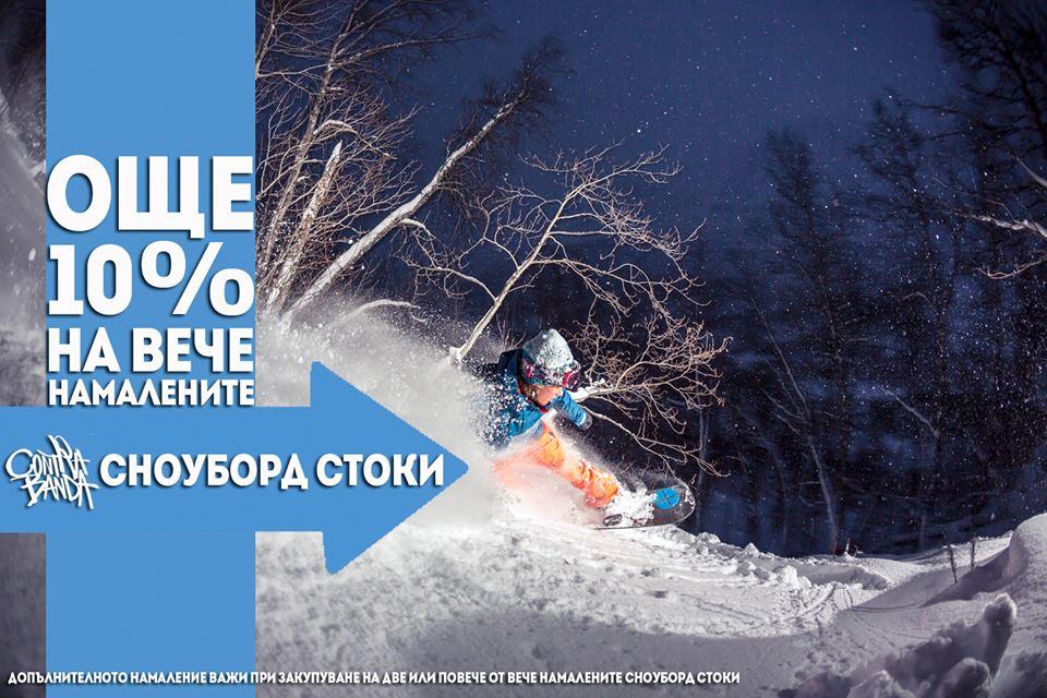 Още 10% намаление на намалените сноуборд продукти