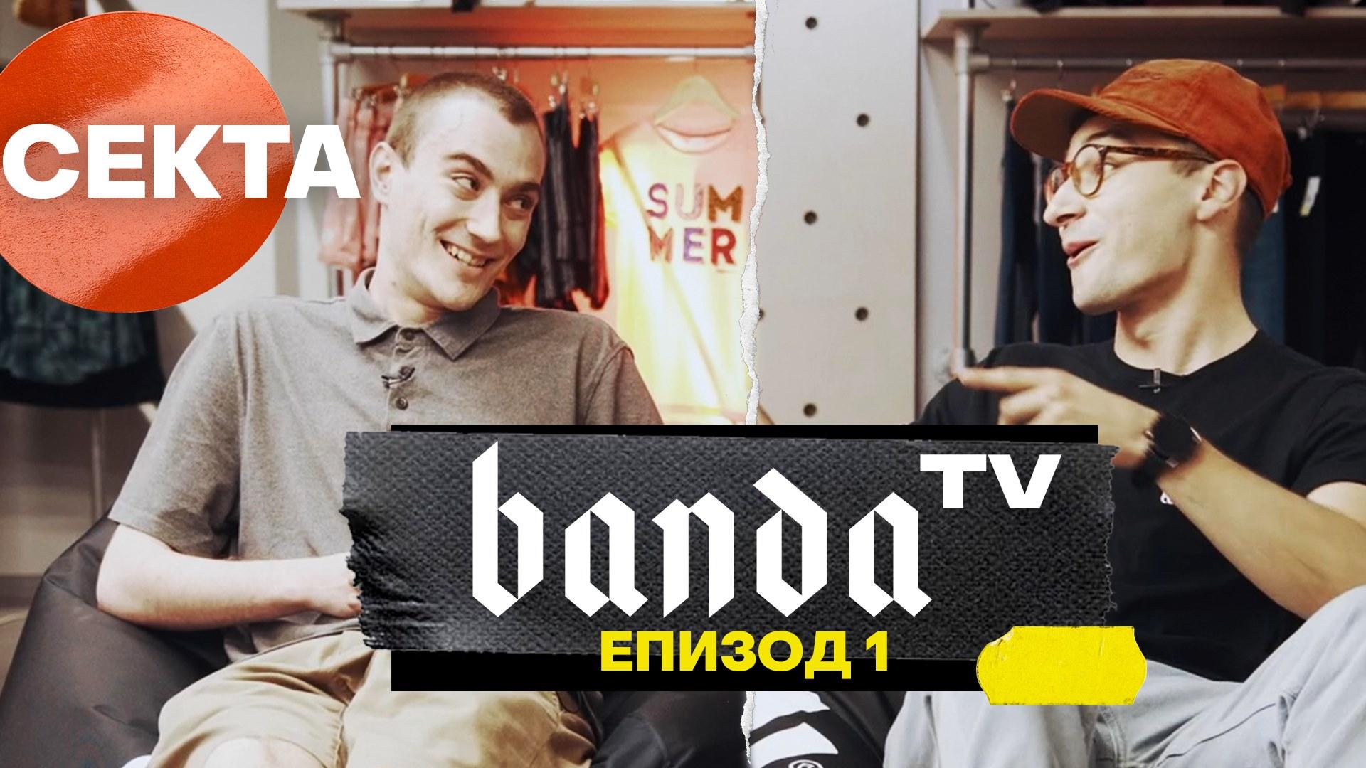 Banda TV - Eпизод 1 със СЕКТА