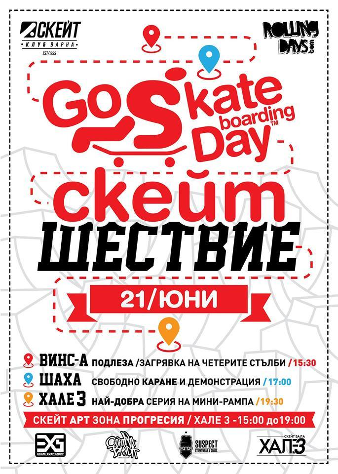 Go Skateboarding Day - Варна!