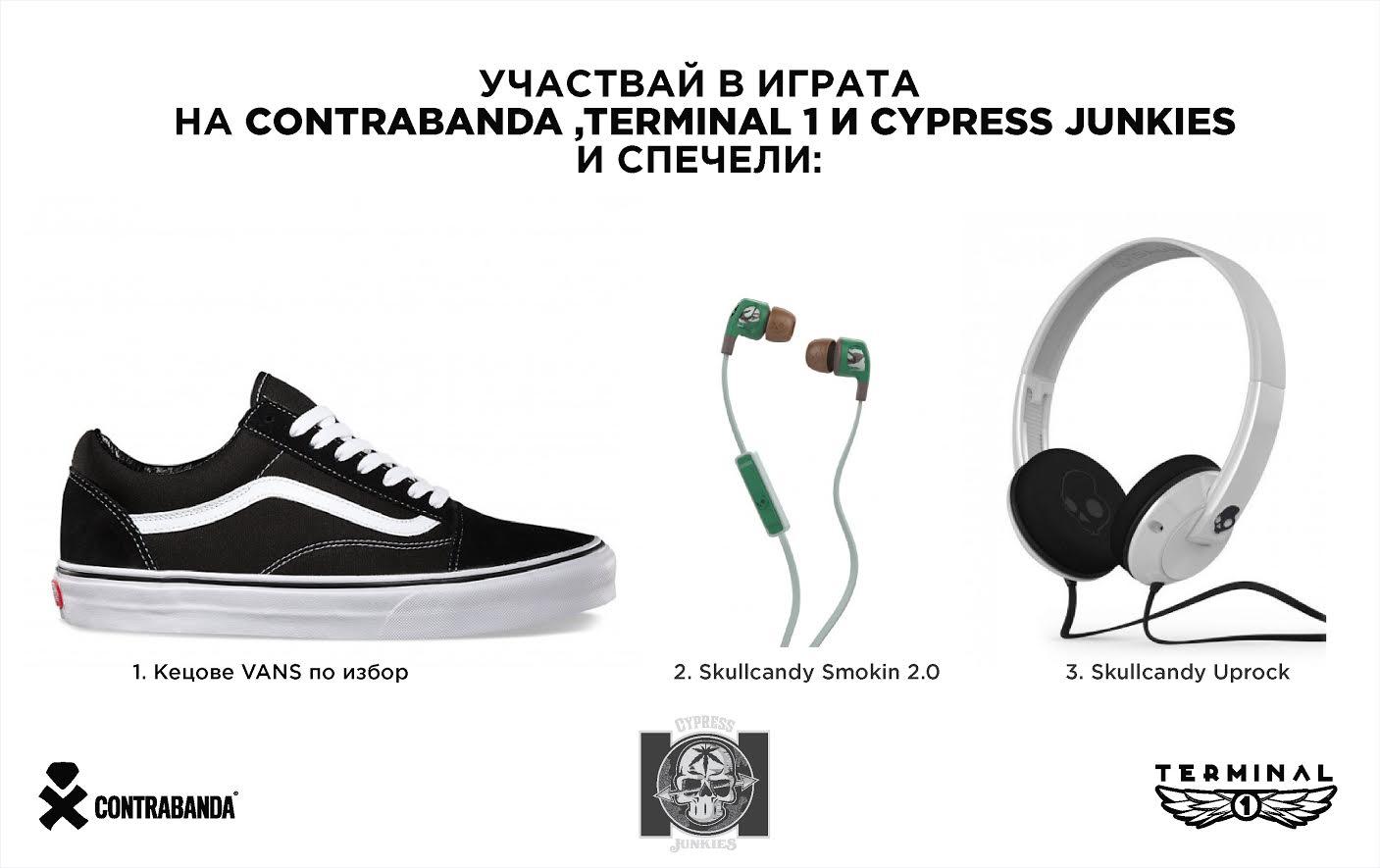 Участвай в играта на Contrabanda, Cypress Junkies и Club Terminal 1