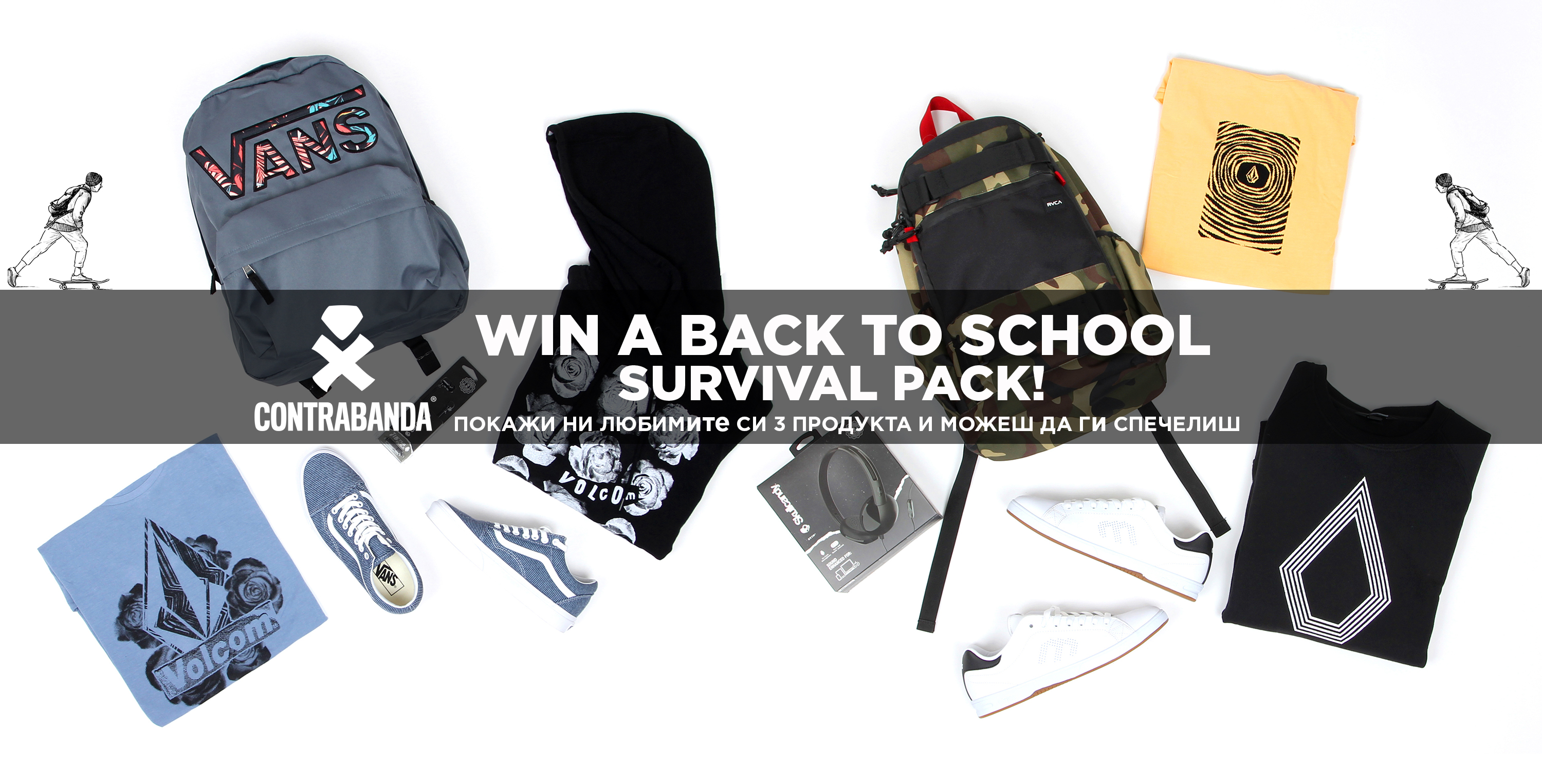 "Спечели ""Back To School Survival Pack"" от Contrabanda!"