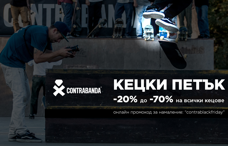 КЕЦКИ ПЕТЪК!