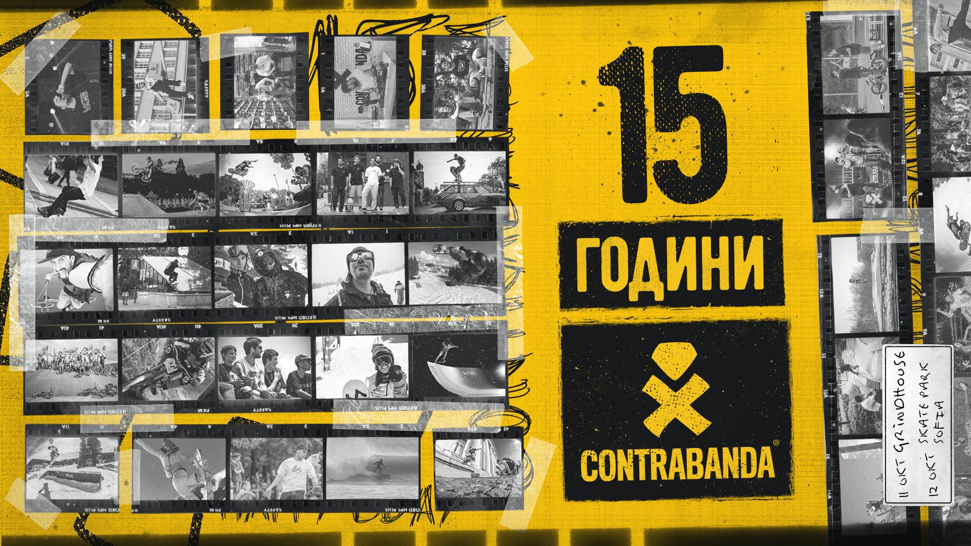 15 Години Contrabanda
