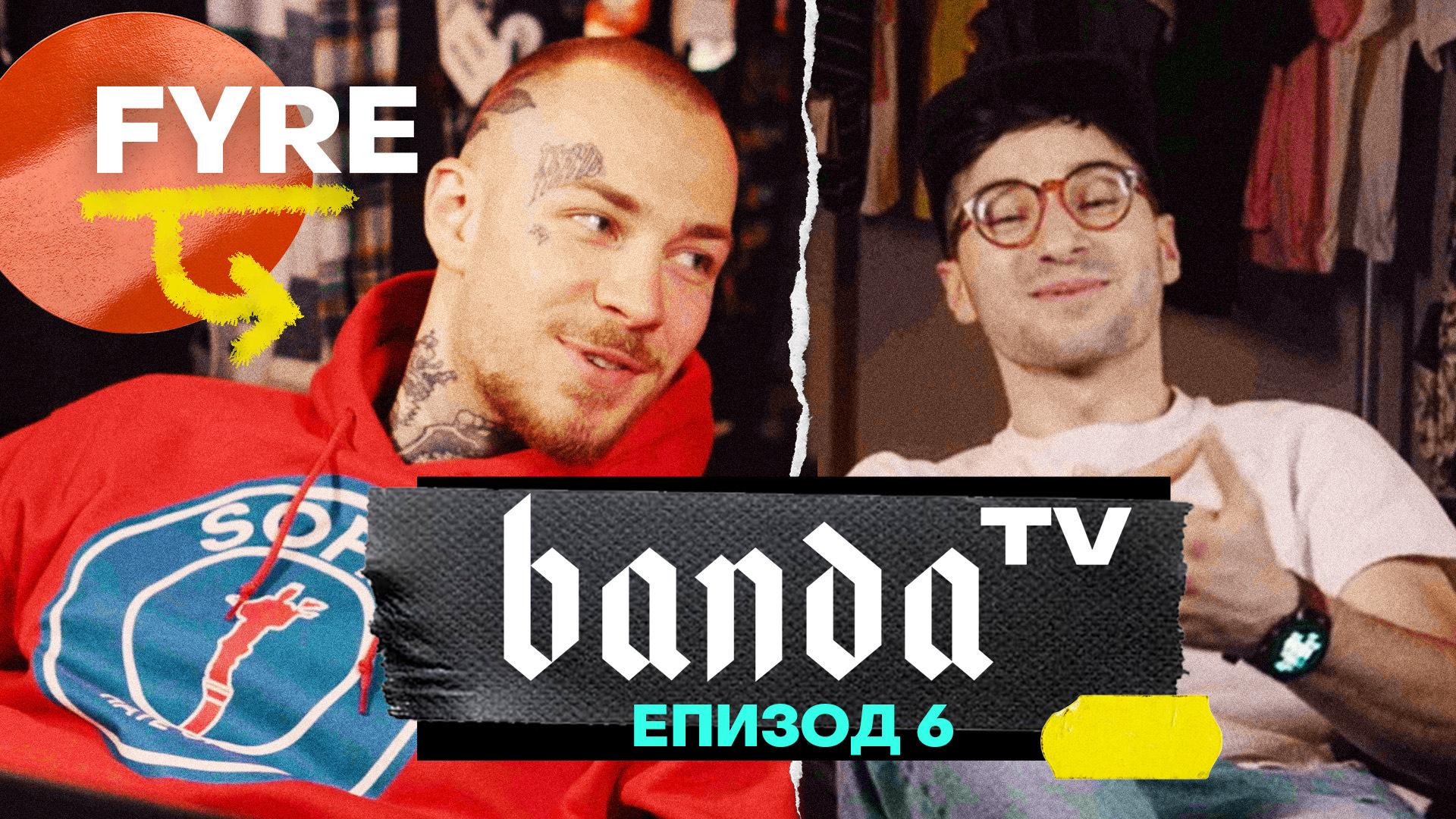 Banda TV - Eпизод 6 с FYRE