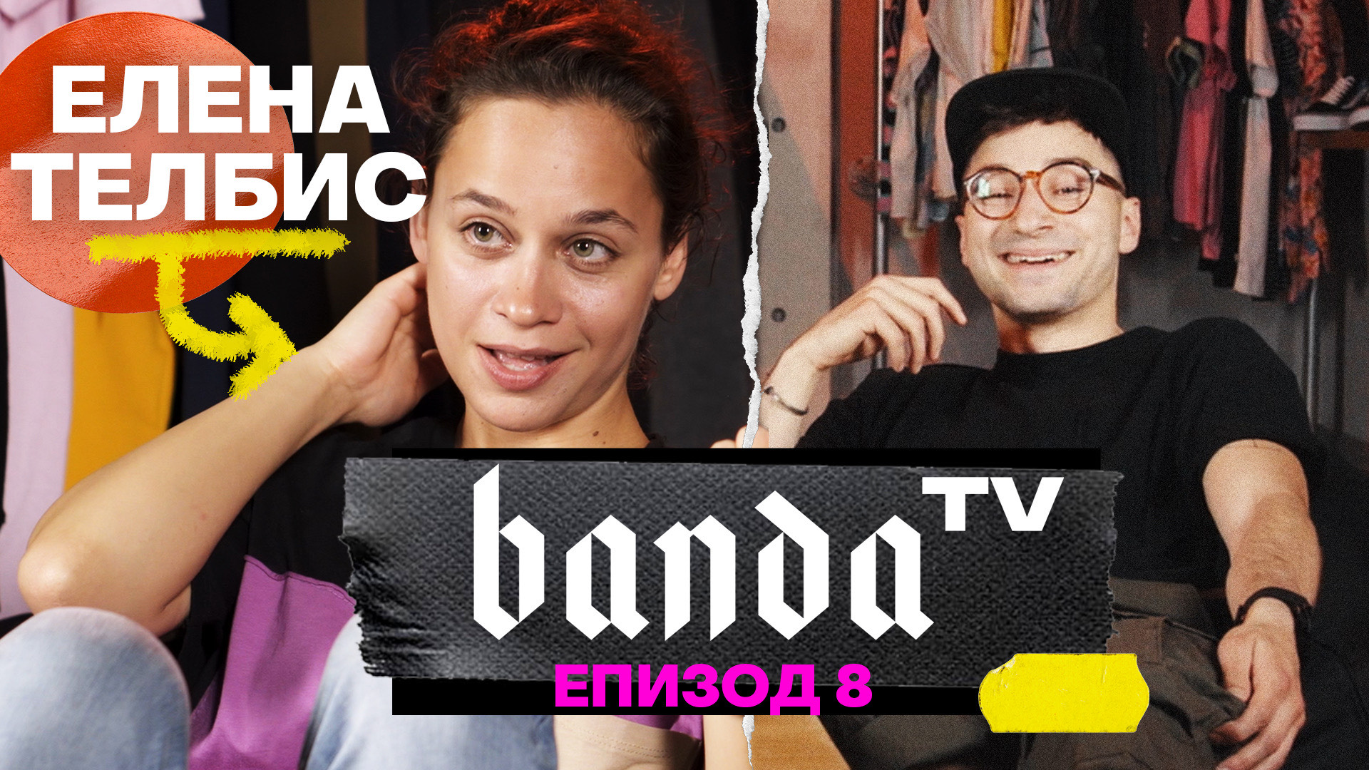 Banda TV - Eпизод 8 с Елена Телбис