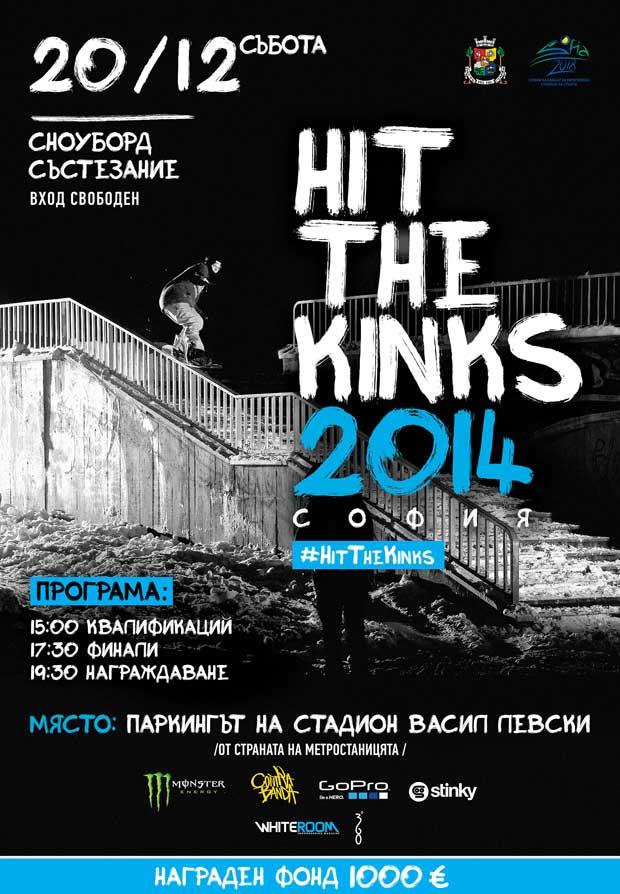 Hit The Kinks 2014 – на стълбите на ст. Васил Левски