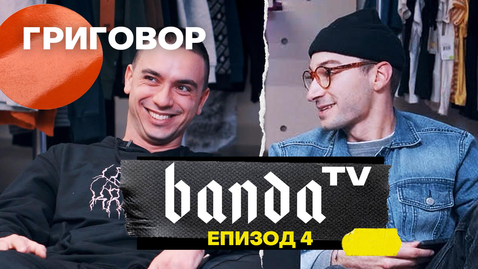 Banda TV - Епизод 4 с Григовор
