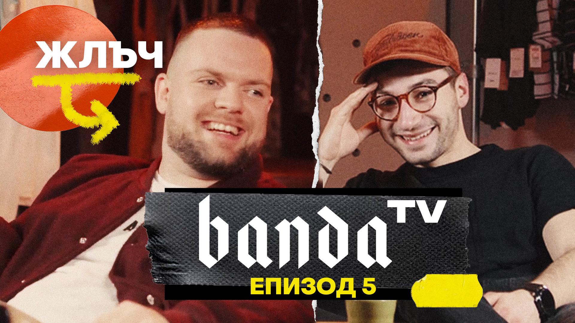 Banda TV - Епизод 5 с ЖЛЪЧ