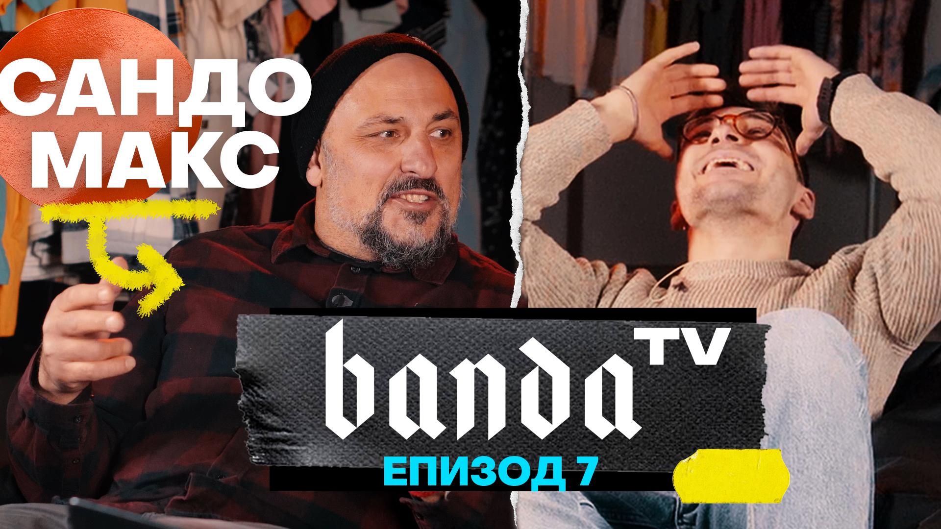 Banda TV - Епизод 7 със САНДО МАКС