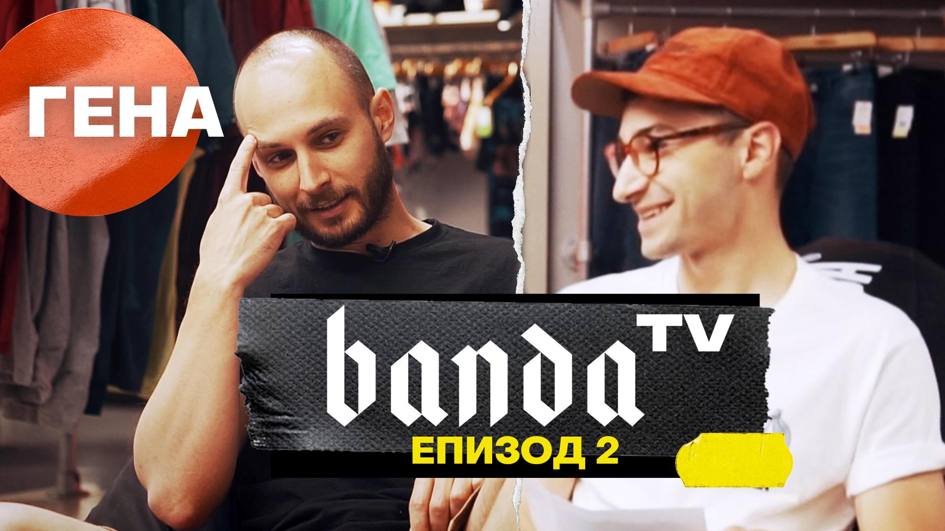 Banda TV - Епизод 2 с ГЕНА