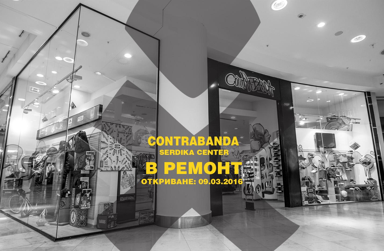 Contrabanda (Сердика Център) - в ремонт