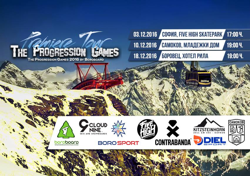 Премиера на Progression Games 2016!