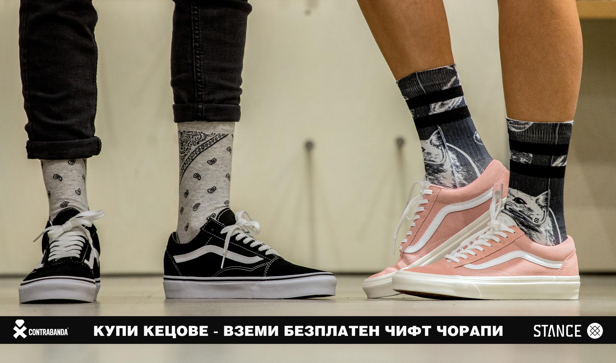 Купуваш кецове - подаряваме ти чорапи Stance